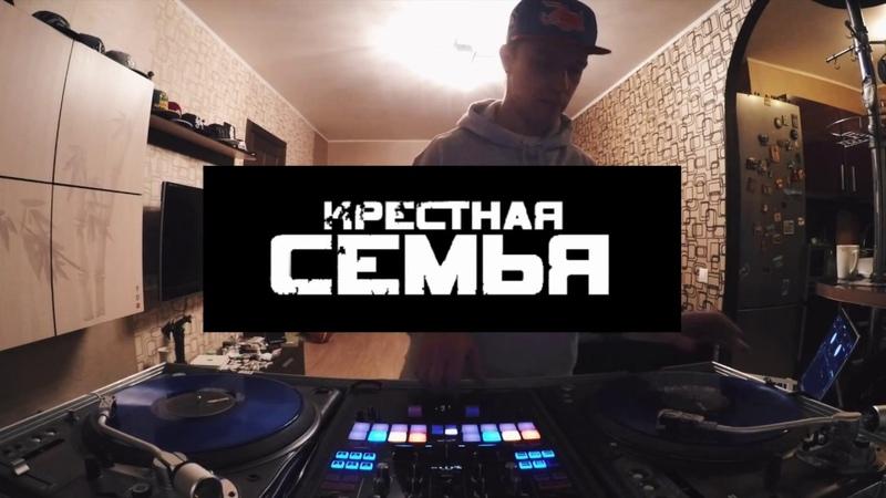 DJ Rost Крестная Семья - Tribute-routine