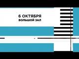 Дмитрий Быков в проекте Кино+