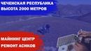 Поднялся на 2000 метров / Ремонт Асиков/ Чечня /18