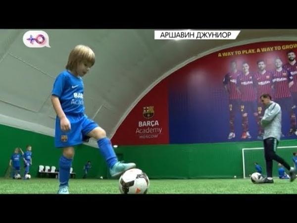 Сын Аршавина и Барановской будет играть за Барселону?