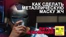 Как сделать металлическую маску Железного Человека Марк 2 - литье алюминия часть 1