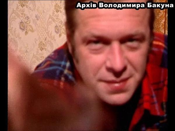 Борис Гребенщиков Съёмка интервью в Киеве Продолжение Бакун 1993 год Без монтажа