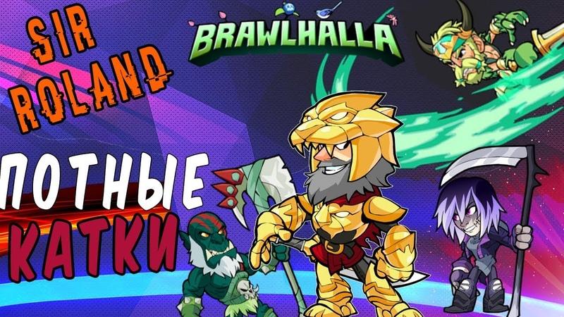 Brawlhalla - Sir Roland | ПОТНЫЕ КАТКИ