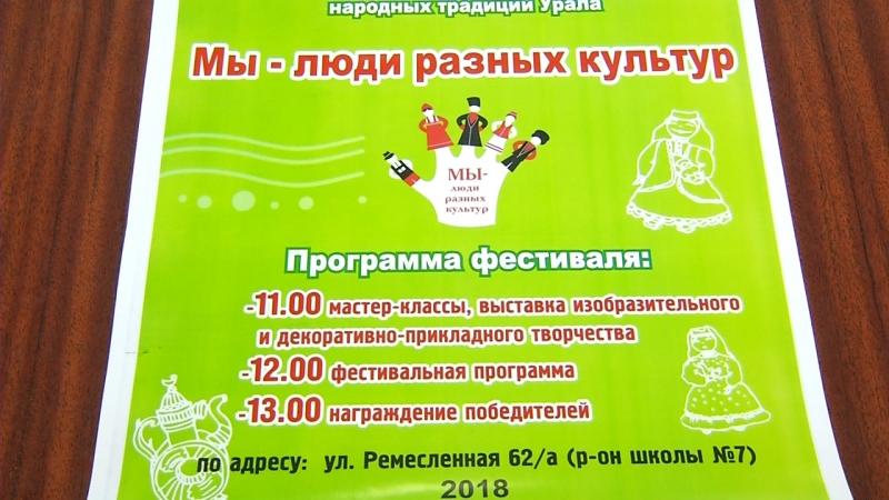 Фестиваль Мы люди разных культур пройдет в субботу
