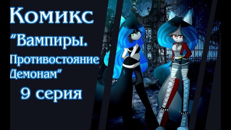 Комикс Вампиры Противостояние Демонам 9 серия Оружие