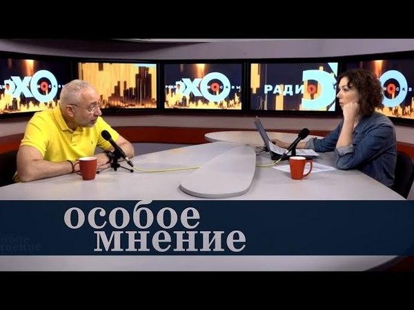 Особое мнение / Николай Сванидзе 18.05.18