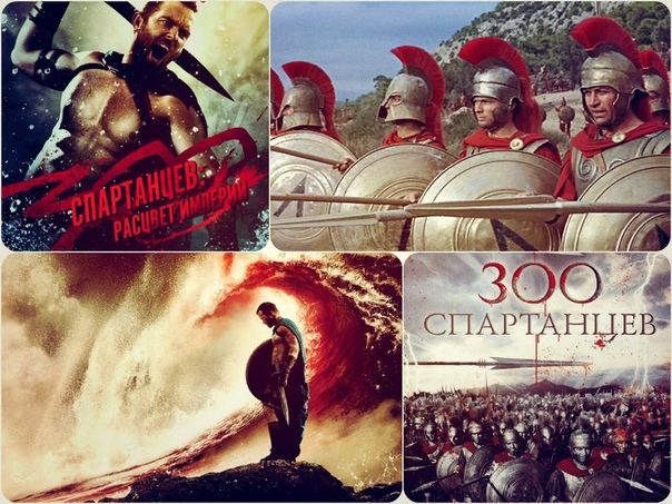 Сравнение фильмов «300 спартанцев» 1962 и 2014 годов: Голливуд  это политика