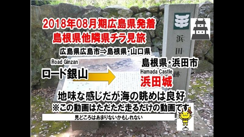 軽1BOX二人旅 広島県広島市発着・島根県他隣県チラ見旅201808月期0016 島根県