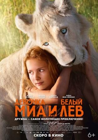 Девочка Миа и белый лев (2018) — трейлеры, даты премьер — КиноПоиск