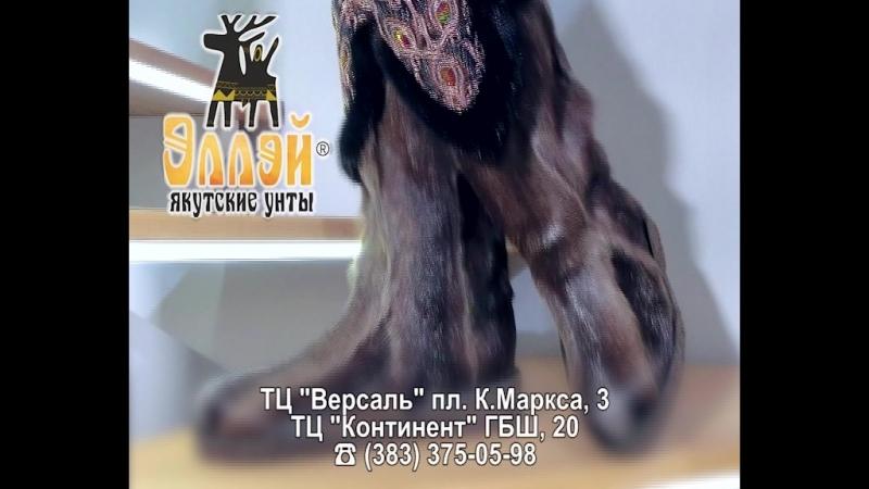Эллэй - Традиционные Якутские унты