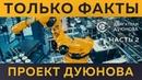 ТЕХНОЛОГИИ БУДУЩЕГО: Моторы Дуюнова - факты и суть проекта / 2 ЧАСТЬ