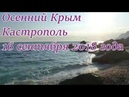 ЮБК. Осенний Крым 16 сентября 2018 года. Crimea Russia.