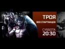 Троя и 300 спартанцев 14 апреля на РЕН ТВ