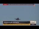 Израиль планирует отправить командующего ВВС в Москву для отчета по инциденту с Ил 20