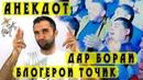 АФАНДИ АНЕКДОТ БАТЛ ХАТМАН ИШТИРОК КНЕН Ugp Javlon 2019