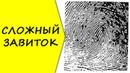 СЛОЖНЫЙ ЗАВИТОК или ДВОЙНАЯ ПЕТЛЯ / отпечатки пальцев / хиромантия / Кладезь Хиромантии