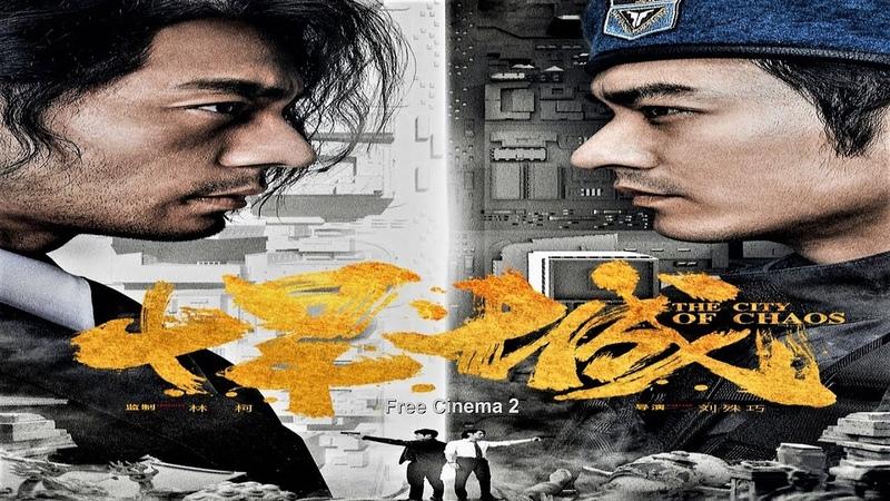 Город Хаоса The City of Chaos (2018 TV Series) Русский 2 Free Cinema 2