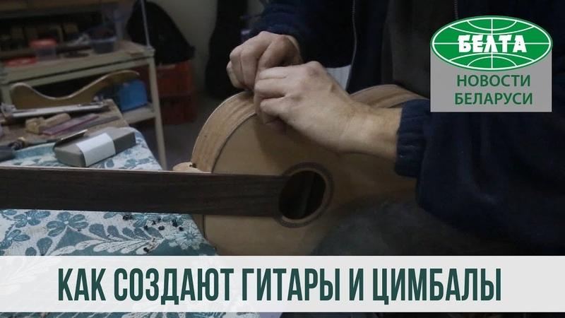 Как в Гродно создают гитары и цимбалы