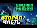 2 LeGo Ninjago Possession игра о мультфильм ниндзяго Прохождение игры Джей ЛЕГО НИНДЗЯ Владение ga