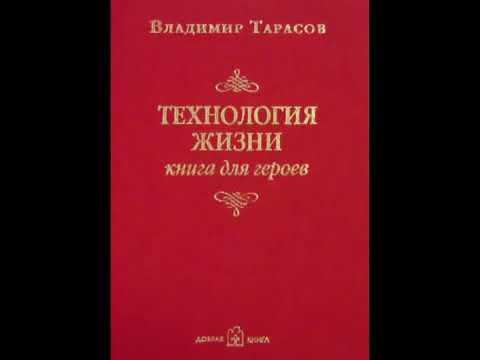 Владимир Тарасов Технология жизни. Книга для героев