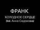Франк feat. Анна Седокова - Холодное сердце
