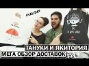 Обзор доставки на Якитория и Тануки Tanuki и Yakitoriya Доставка Японской еды в Москве Validay