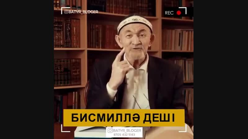 Көріп үйренейік