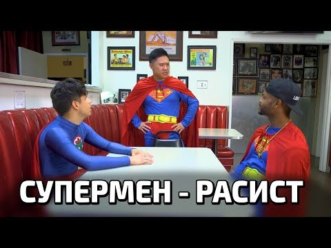 СУПЕРМЕН - РАСИСТ