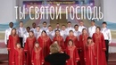 ХРИСТИАНСКАЯ ХОРОВАЯ ПЕСНЯ - ТЫ СВЯТОЙ ГОСПОДЬ - Хор Русь Христианская