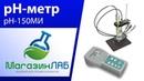МагазинЛАБ рН-метр pH-150МИ