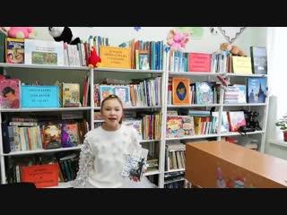 Дети и книгаОднажды в студеную зимнюю пору... Читает Гильфанова Аделина