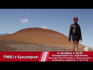 "Finnli (soul, r&b) & cool train в кз ""афонтово"" 4 октября"