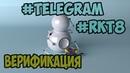 Верификация в Telegram и роботе RKT8