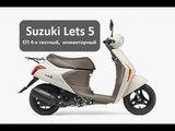 Suzuki Lets 5  EFI инжектор.