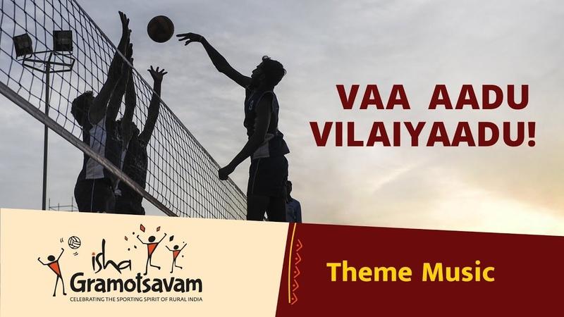 Vaa Aadu Vilaiyaadu || Isha Gramotsavam 2018 || Theme Music