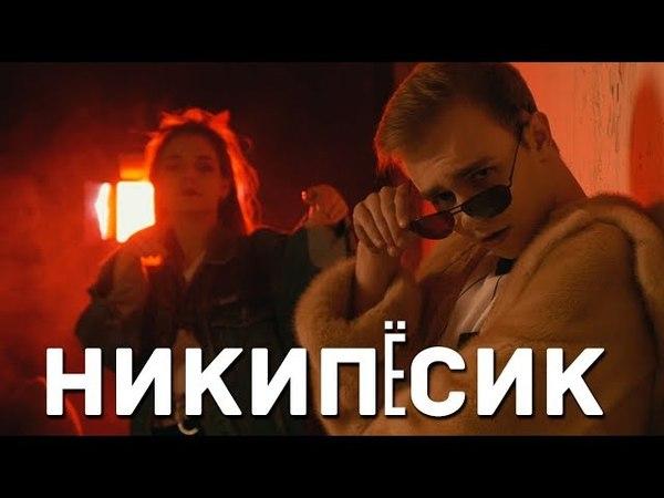 DEXTER - НИКИПЁСИК | ВИДЕО С ЕГОРКОЙ (пародия НИКИТОСИК)