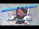 ДЖИНСИ РВАНІ слова - Олег РАТНІКОВ, музика - Ів.Пустовий