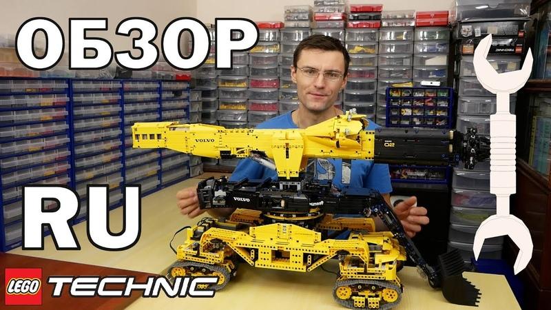 Лего Техник самоделка Миссия на Марс ОБЗОР механизмов