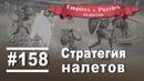 Далила по центру - та еще головная боль )) Empires Puzzles - налеты 158