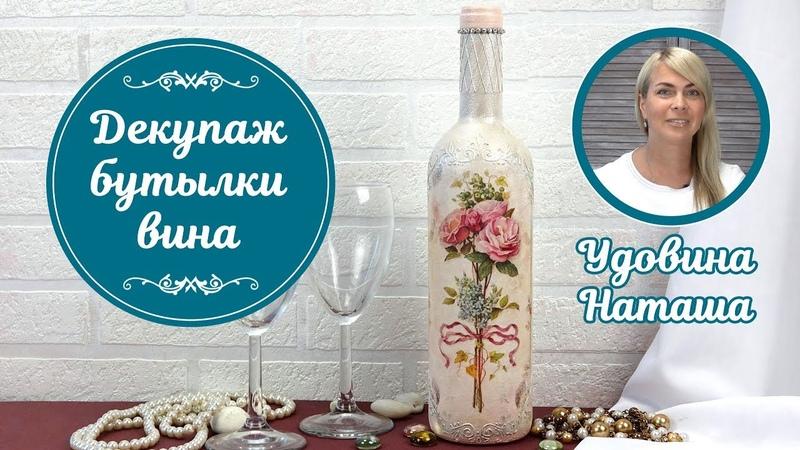 Свадебный декупаж бутылки вина. Мастер-класс от Удовиной Наташи. Красивый декупаж бутылки.