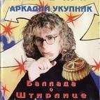 Аркадий Укупник альбом Баллада о Штирлице
