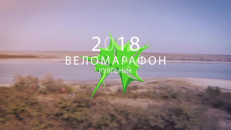 """Веломарафон """"Куяльник"""" 2018"""
