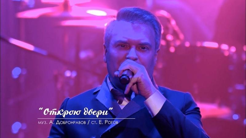 Александр ДОБРОНРАВОВ - ОТКРОЮ ДВЕРИ   Юбилейный концерт, Вегас Сити Холл, 2018