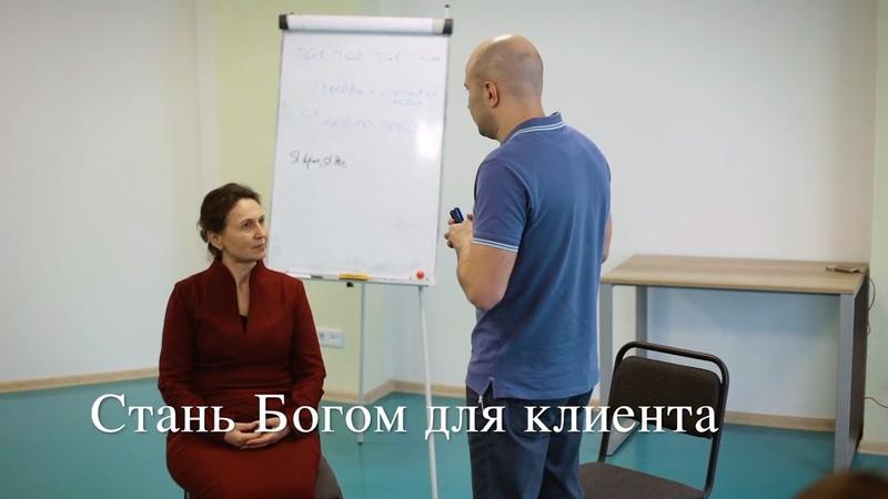 Станьте Богом для клиента. Как работает авторитет и внушение. Филяев Михаил.