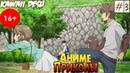 Аниме Приколы Смешные Моменты Из Аниме 3 Аниме Любовь
