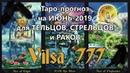 Таро-прогноз на ИЮНЬ-2019 для ТЕЛЬЦОВ, СТРЕЛЬЦОВ и РАКОВ