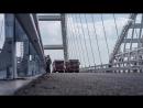 Крымский мост: Испытание автодорожной арки