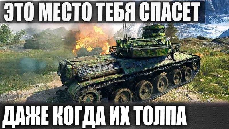 AMX 30 B 1 ПРОТИВ 7 В МЕСТЕ ГДЕ ТЕБЯ НЕ УНИЧТОЖИТЬ В WORLD OF TANKS