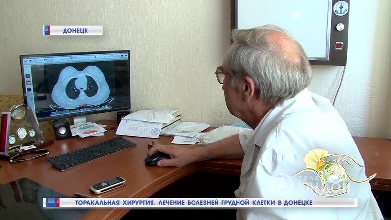 Торакальная хирургия. Лечение болезней грудной клетки в Донецке. 28.05.2018, Панорама