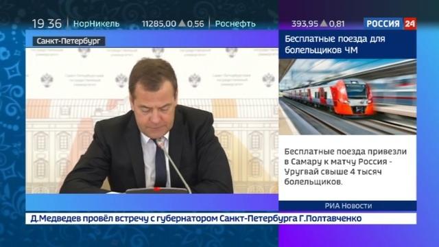 Новости на Россия 24 • Медведеву показали кампус высшей школы менеджмента Петербургского госуниверситета